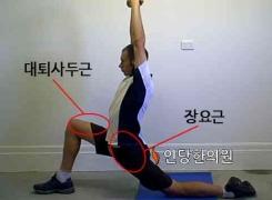 장요근 스트레칭 – 요통과 전립선에 좋은 운동 1